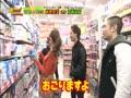 浜ちゃんが! 菊地亜美 登坂広臣(三代目J Soul Brothers) 動画~2013年1月8日